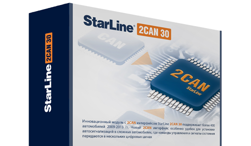 StarLine 2CAN 30